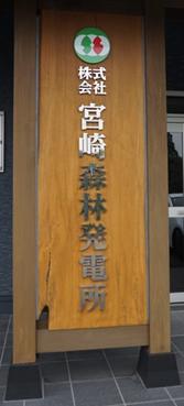 宮崎森林発電所