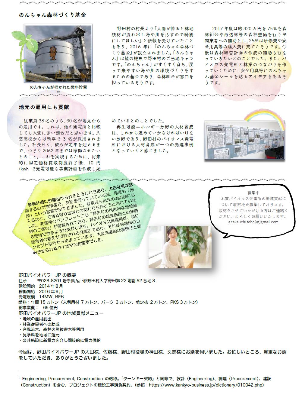 バイオマス女子 in 野田村 p2